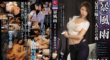 Jux827 - Jav Porn One Night During A Rainstorm I Spent The Night With My Brother's with Ayumi Shinoda 380x210