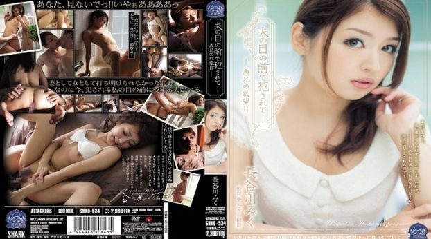 SHKD 534 jav porn - Desire II Brother-in-law - Being Fucked In Front Of Husband with Miku Hasegawa
