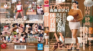 Jux 600 Jav hd 1080p - 179 cm Tall Body Ants Volleyball National - Active Married Physical Education Teacher AV Debut! ! with Nakamura Saaya 380x210
