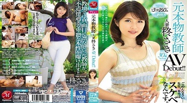 Jux 966 Jav HD - A Former Real Life Teacher Saki Hiragi on JAV Debut!! 380x210