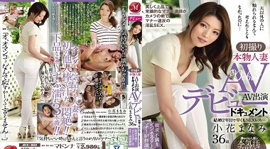 Jav porn Jux 953 - Manami Obana's Porn Debut - Married 2 Years And Already Sexless 36 Years Old 380x210