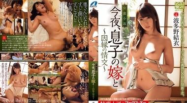 XVSR 186 Jav porn HD - Hatano Yui on The Daughter-in-law Intimacies 380x210