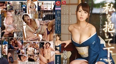 Jav 1080p Jux 595 - Her Twisted Lust For Her Beloved Husband by Yui Hatano 380x210