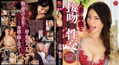 Jux 446 Jav hd - Indecent Kissing And Sex With Married Women by Nana Aida 380x210