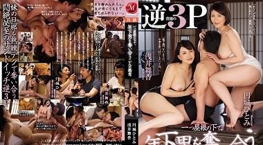 Jav hd jux 927 - 2 Mature Women Fight Over A Younger Man by Maika Asai & Hitomi Enjoji 380x210