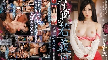 Jav porn JUX 379 - Immoral Young Stepmom by Marie Nakamura 380x210