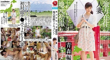 JUX 990 Jav porn - A Married Woman From The Country In Her First Time Shots with Akiko Towada 380x210