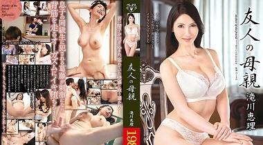 VEC 336 Jav HD - My Friend's Mother by Eri Takigawa 380x210